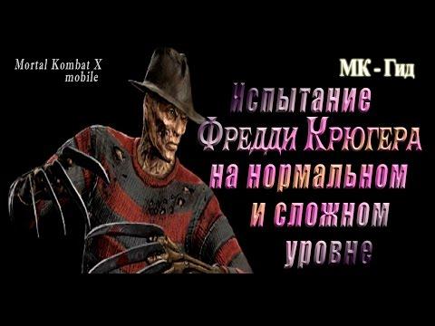 смотреть мортал комбат 10 кино на русском