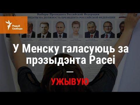 У Менску галасуюць за прэзыдэнта Расеі. УЖЫВУЮ | Выборы президента России в Минске
