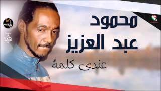محمود عبد العزيز _ عندي كلمة /mahmoud abdel aziz