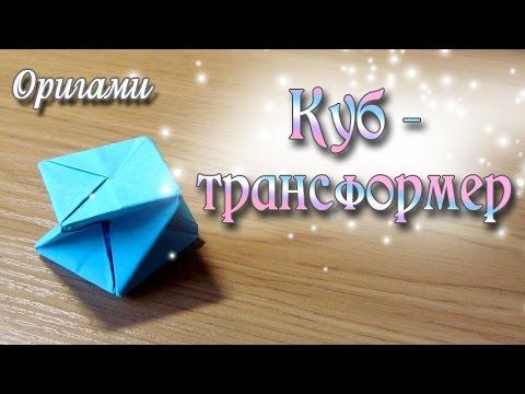 Куб – Трансформер из Оригами