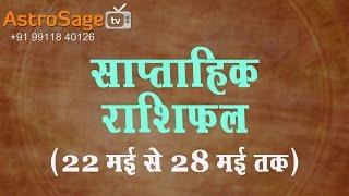 साप्ताहिक राशिफल (22 मई से 28 मई तक) : Weekly Horoscope in Hindi (22nd May to 28th May)