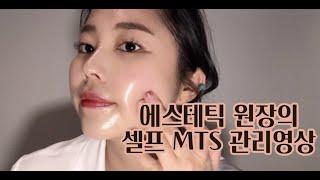 [피부관리]고난이도  셀프 MTS관리 리쎄원장과 손쉽게…
