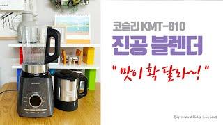 블렌더추천 코슬리진공블렌더 KMT-810