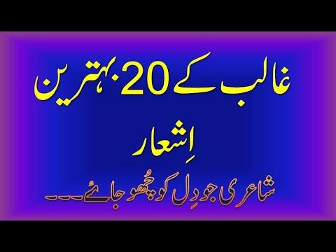 Ghalib Best Urdu Poetry Selection