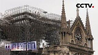 [中国新闻] 法国巴黎圣母院周边铅污染引发忧虑 | CCTV中文国际