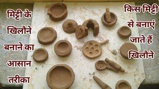 मिट्टी के खिलौने बनाने का तरीका, खिलौने किस मिट्टी से बनाएं औऱ कैसे मिट्टी तैयार की जाती है।