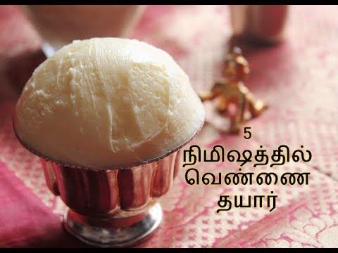 5-நிமிஷத்தில்-வெண்ணை-தயார்---make-butter-from-fresh-cream