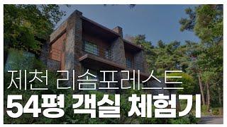 [제천 여행#1]리솜 포레스트 54평 객실 리뷰