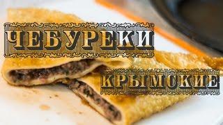 Чебуреки крымские. Сок , хруст и блаженство! :)