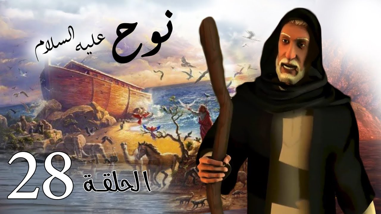 مسلسل نوح | الحلقة 28 | رمضان 2020