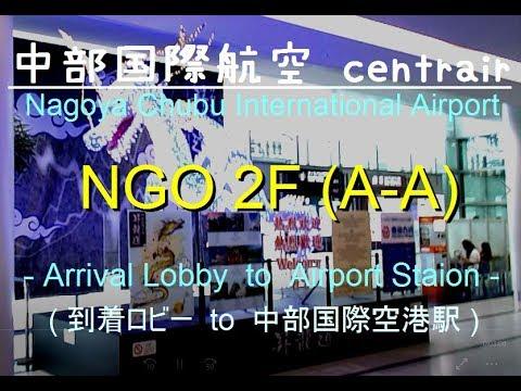 2017 ✈ NGO A ✈ Nagoya Chubu centrair 2F How to catch the Meitetsu Train from Arrival Lobby