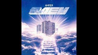 Аигел - Эдем (EP).