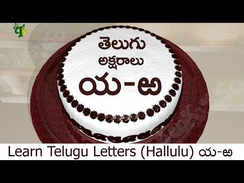 How to write Telugu Alphabets (varnamala)...