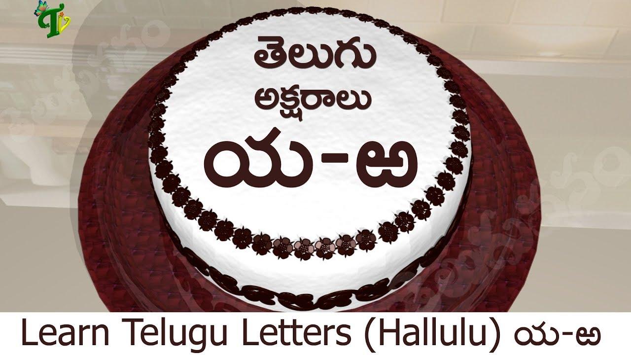 Telugu varnamala అ ఆ with words : Telugu (Letters