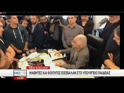 Εισβολή σπουδαστών στο γραφείο του Κ. Γαβρόγλου (2)