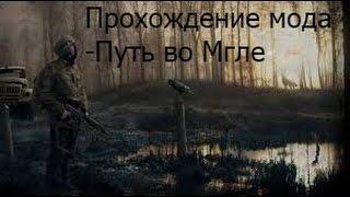 S.T.A.L.K.E.R-Call of Prypiat-Путь во мгле-Шрам и...Вылет(, 2016-07-13T08:08:04.000Z)