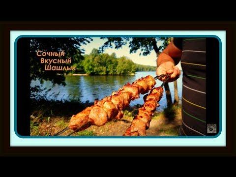 Самый вкусный и сочный шашлык из свинины. Простой рецепт