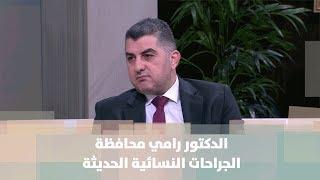 د. رامي محافظة - الجراحات النسائية الحديثة