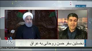 گزارش علی جوانمردی از نخستین سفر حسن روحانی به عراق