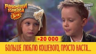 +20 000   Больше люблю Кошевого, просто Настя Каменских ничего не решает | Рассмеши Комика Дети 2017