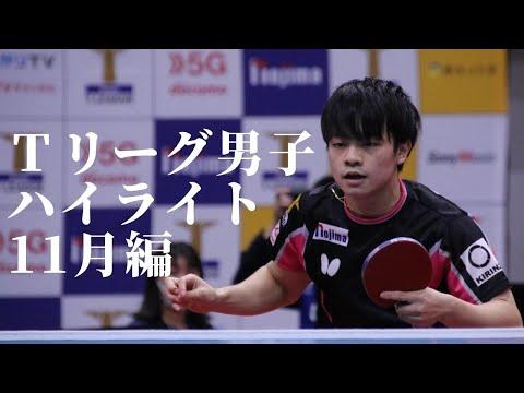 卓球・Tリーグ2020.11男子月間ハイライト 好プレーやスーパープレイの数々!