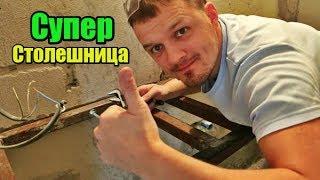 сУПЕР столешница своими руками! Андрей Ласкович