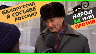 Белоруссия в составе России! Возможно ли это? Что об этом думают москвичи и гости столицы?