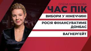 Вагнергейт / Вибори у Німеччині: наслідки для України / РФ фінансуватиме Донбас | ЧАС ПІК