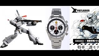 SEIKO× 機動警察PATLABOR Please subscribe to my channel I will upload more video soon. Thank you 请订阅我的频道我很快就会上传更多视频. 谢谢.