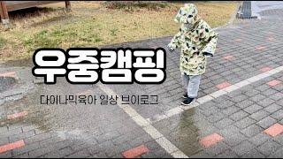 [캠핑]육아일상브이로그…