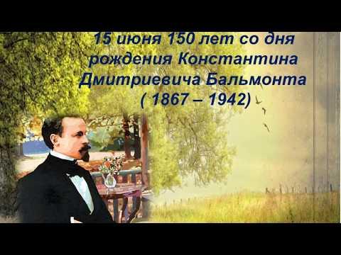 Видеоролик к 150 летию со дня рождения  К. Д. Бальмонта.