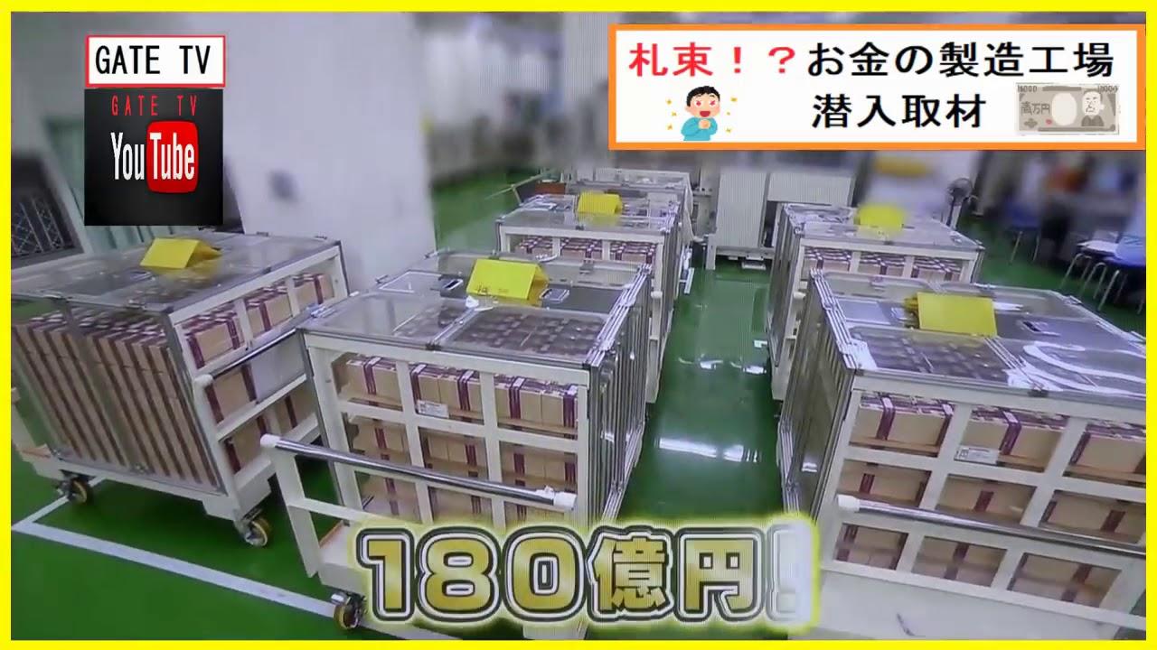日本紙幣の製造工場に潜入取材