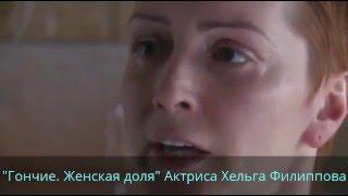 Актриса Хельга Филиппова х\ф Гончие Женская доля (2)