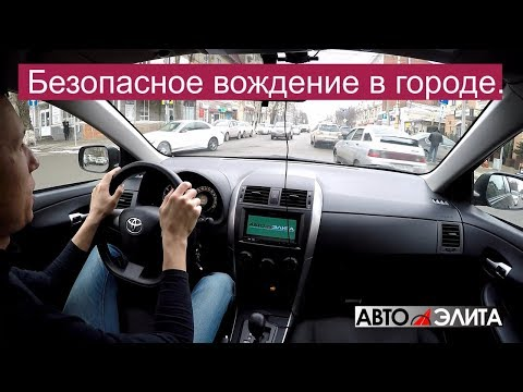 Безопасное вождение в