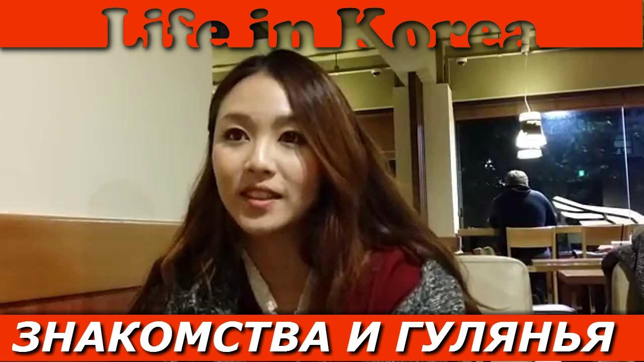 для русские корейцами с знакомств сайт