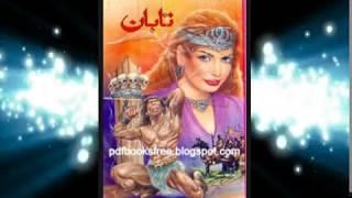 (41) Tabaan ,  by Tahir Javaid Mughal , Urdu Dastaan.