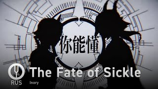 [Dragon Nest на русском] The Fate of Sickle [Onsa Media]