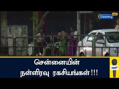 சென்னையின் நள்ளிரவு ரகசியங்கள்!!! | Chennai | CCTV | Madras | Chennai at night