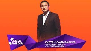 Султан Садыралиев - Ыраазымын сага / Жаны 2019