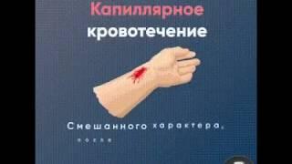 Кровотечение. виды и первая помощь.