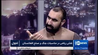 TAHAWOL 21 Feb 2018 | تحول: نقش ریاض در مناسبات جنگ و صلح افغانستان