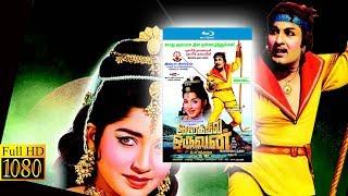 Aayirathil Oruvan 1965 Full Movie Remastered Bluray