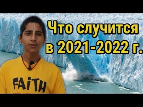 Предсказания за которыми следит весь мир. 2021-2022 год
