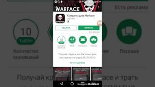 Warface. Зарабатываем в K.I.W.I. Заработал 21000 кредитов.