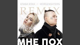 Мне пох (DJ noiz Remix)