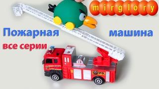 Пожарная машина все серии про машинки мультик для детей Видео и мультфильмы mirglory