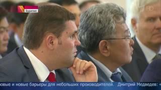 Проблемы российских бизнесменов обсудил Дмитрий Медведев на встрече с предпринимателями в Улан‑Удэ(, 2016-09-07T18:07:09.000Z)