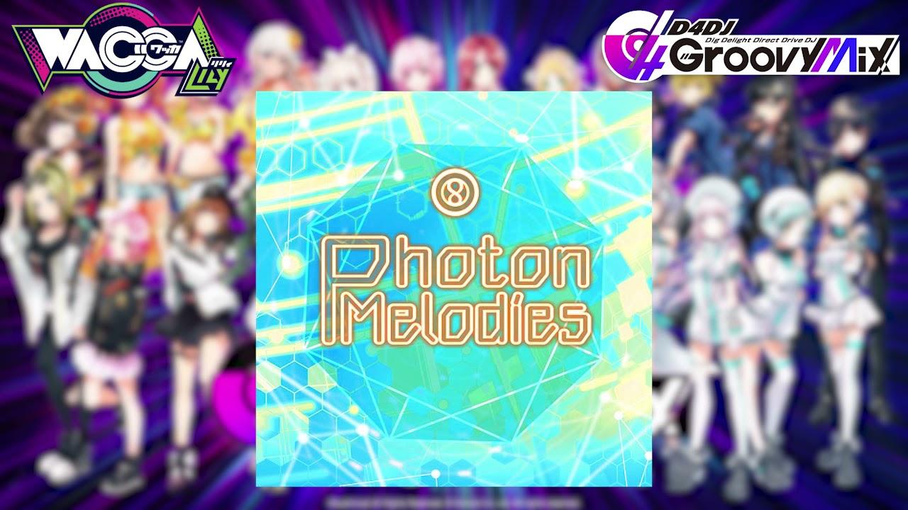 [WACCA/D4DJ Groovy Mix] Photon Melodies (Short Ver.) - Photon Maiden【音源】 【高音質】