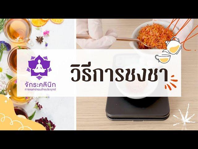 วิธีการชงชา | ชาตามกลุ่มอาการ