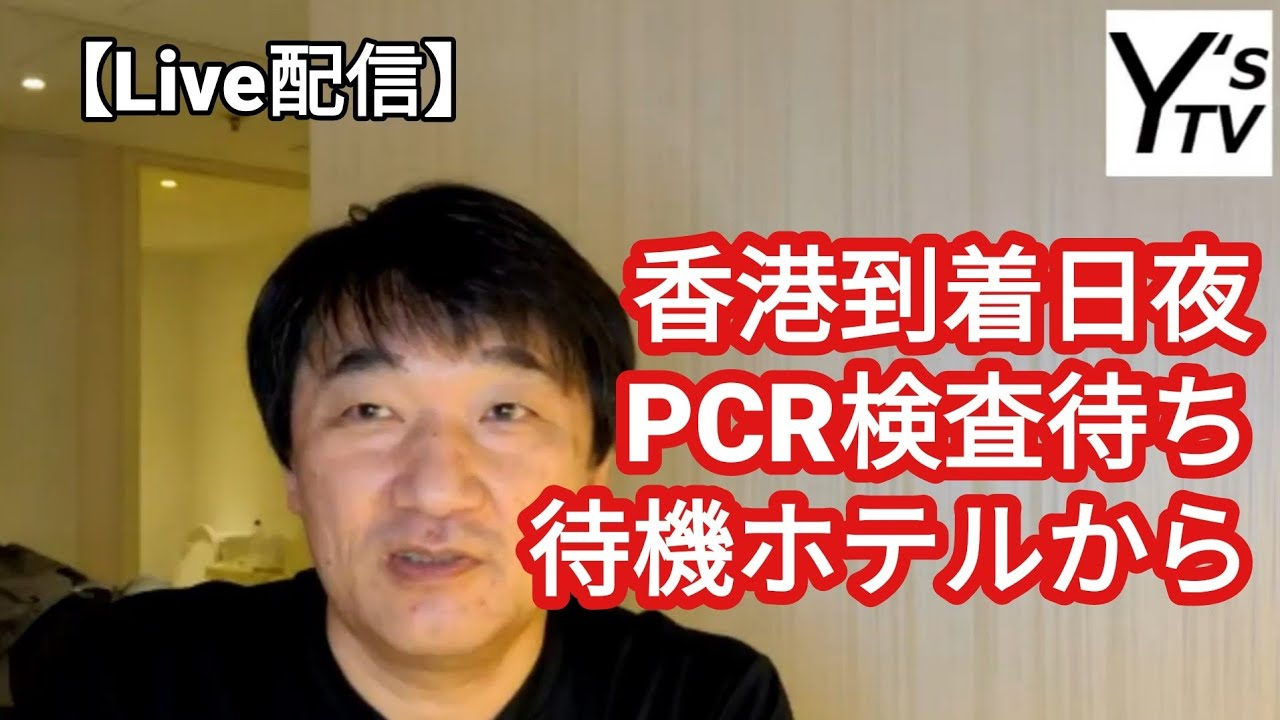 【Live配信】香港のPCR検査待機ホテルから放送